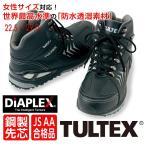 安全靴 ハイカット おしゃれ タルテックス TULTEX スニーカー DiAPLEX 防水セーフティーシューズ トレッキングブーツ 風