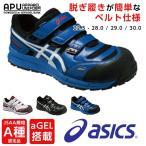 アシックス 安全靴 ローカット マジックテープ  CP102 限定色 ローカット マジック 作業靴 ワーキングシューズ