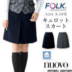スカート キュロットスカート 事務服 nuovo ヌーヴォ オフィスウェア folk フォーク 動きやすい 会社制服 オフィスウェア