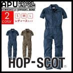 つなぎ 半袖 作業服 メンズ オーバーオール レディース つなぎ服 ツナギ HOPSCOT ホップスコット 9313 ドッグマン DOGMAN
