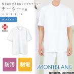 ケーシー型白衣 住商モンブラン MONTBLANC ケーシー メンズ 半袖 白 72-702