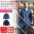 MA-1 ジャケット メンズ デニム ミリタリージャケット ma-1 ワークウェア ROCKY デニム 作業服