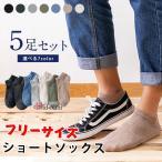 ソックス メンズ スニーカーソックス 5足セット ビジネスソックス ショートソックス 靴下 春 夏