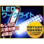 AP LEDワークライト 【即納】充電式 LED ワーキングランプ(ワークライト) APLED-213301