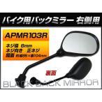 2輪 AP バックミラー 右側用 楕円型 APMR103R(QY-134RA) 入数:1本(片側) スズキ アドレスV50/CA1FA AG50-T CA1FA-129179〜