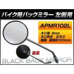2輪 AP バックミラー 左側用 丸型 APMR102L 入数:1本(片側) ホンダ プレスカブ50/AA01 C50BNY-1 AA01-1000001〜 BN-1