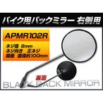 2輪 AP バックミラー 右側用 丸型 APMR102R 入数:1本(片側) ホンダ リトルカブ/AA01 C50L5 AA01-3700001〜 J