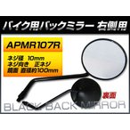 2輪 AP バックミラー 右側用 丸型 APMR107R 入数:1本(片側) ホンダ スーパーカブ 郵政/MD90 MD90P MD90-2100001〜2128980 2S