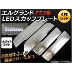 AP LEDスカッフプレート 白ライト APSPTB08W 入数:1セット(4枚) ニッサン エルグランド E52系(TE52,TNE52,PE52,PNE52) 2010年〜