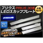 AP LEDスカッフプレート 青ライト Aタイプ APSPTB11B 入数:1セット(4枚) トヨタ プリウス 30系(ZVW30,ZVW35) 2009年〜