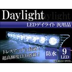 AP デイライト LED (デイタイムライト) AP-LED-DL-D 入数:1セット(左右)