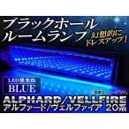 AP ブラックホールルームランプ ブルー AP-BH02-BL 入数:1セット(左右) トヨタ アルファード/ヴェルファイア 20系 350GL/350SCパッケージ,350G,3.5ZG/3.5VL