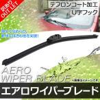 AP エアロワイパーブレード テフロンコート 400mm AP-AERO-W-400 助手席 スズキ キャリィ/エブリイ DA52V,DA52W,DA62V,DA62W,DB52V 1999年01月〜2002年04月