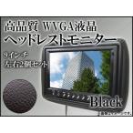 【即納】【今だけ!レビューを書いたら送料無料】AP ヘッドレストモニター 9インチ 左右セット(2個セット) ブラック AP-HRM-9-BLACK JAN:458248...