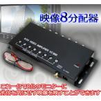 AP ブースター機能/コントラスト調整可能 モニター用 映像8分配器 AP-SPLITTER-008 JAN:4582483650621