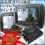 AP ヘッドレストモニター 9インチ 左右(2個セット) + 映像4分配器 セット AP-HRM-9-SET カラー:ベージュ/グレー/ブラック