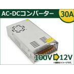 AP コンバーター AC-DC 100V(110V)→12V APCVT30A-100-12V
