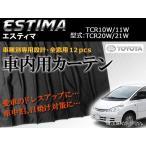 AP 専用カーテンセット APCT06 入数:1台分(12PCS) トヨタ エスティマ TCR10W/TCR11W/TCR20W/TCR21W