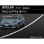 AP フロントグリルカバー AP-EX225 トヨタ アクア NHP10 2011年〜