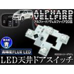AP LED 天井ドアスイッチ 青 4連FLUX-LED APROOF20BL トヨタ アルファード/ヴェルファイア 20系(ANH20W/25W,GGH20W/25W) 2008年〜