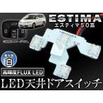 AP LED 天井ドアスイッチ 白 4連FLUX-LED APROOF50WH トヨタ エスティマ 50系(ACR50W,ACR55W,GSR50W,GSR55W) 2006年〜