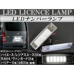 AP LEDナンバーランプ 片側18連 12V AP-LC-HC200 入数:1セット(2個) トヨタ ハイエース/レジアスエース 200系 1型/2型/3型 2004年〜2012年
