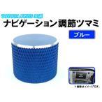 AP ナビゲーションシステム アルミ製 調節ツマミ ブルー AP-PRI30-VL-BL 入数:2個 トヨタ プリウス 30系(ZVW30,ZVW35) 前期/後期 2009年〜