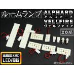 AP LEDルームランプキット ホワイト SMD 146連 AP-TN-6018 入数:1セット(11点) トヨタ アルファード/ヴェルファイア 20系(ANH20W,ANH25W,GGH20W,GGH25W)