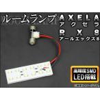 AP LEDルームランプキット ホワイト SMD 12連 AP-TN-6070 マツダ RX8 2003年〜2012年