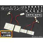 AP LEDルームランプキット ホワイト SMD 72連 AP-TN-6072 入数:1セット(4点) スバル レガシィツーリングワゴン アウトバック BP5,BPE 2003年〜2009年
