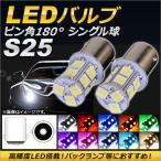 AP LEDバルブ S25 3チップ SMD 13連 ピン角180度 シングル球 選べる4カラー AP-LED-5023 入数:2個