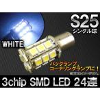 AP 3チップ SMD LEDバルブ ホワイト シングル球 S25 180度 24連 AP-LED-5026