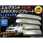 AP LEDスカッフプレート 青ライト APSPTB05B 入数:1セット(4枚) ニッサン エルグランド E51系(ME51,MNE51,E51,NE51) 前期/後期 2002年〜2010年