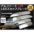 AP LEDスカッフプレート 白ライト APSPTB06W 入数:1セット(4枚) トヨタ アルファード 10系(ANH10,ANH15,MNH10,MNH15) 2002年〜2008年