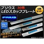 AP LEDスカッフプレート 青ライト Bタイプ APSPTB14B 入数:1セット(4枚) トヨタ プリウス 30系(ZVW30,ZVW35) 2009年〜