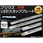 AP LEDスカッフプレート 白ライト Bタイプ APSPTB14W 入数:1セット(4枚) トヨタ プリウス 30系(ZVW30,ZVW35) 2009年〜