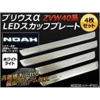 AP LEDスカッフプレート 白ライト APSPTB43W 入数:1セット(4枚) トヨタ プリウスα 40系(ZVW40,ZVW41) 2011年〜