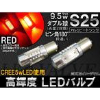 AP LEDバルブ レッド CREE製 高輝度チップ使用 アルミヒートシンク 9.5W 4面LED S25 口金球 ダブル AP-HPS25-9.5W-4R-DBL 入数:2個