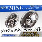 AP CCFLリング付 プロジェクターヘッドライト ブラックインナー レベライザー用モーター内蔵 APSK3400-MCOP01-3MJM 入数:左右セット ミニ(BMW) R50,R52,R53