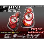 AP 3D テールランプ レッド&クリアレンズ/ブラックインナー APSK3700-MCOP01-JM 入数:1セット(左右) ミニ(BMW) R50,R52 (R53クーパーSは取付不可)