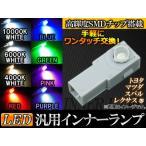 AP 汎用LEDインナーランプ 高輝度SMDチップ搭載 選べる8カラー AP-INLED-3C