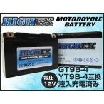 2輪 AP HIGH EX バッテリー AP9B-4 ヤマハ グランドマジェスティ YP250G BA-SG15J 始動方式:セル 250cc 2004年11月〜