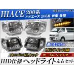 AP HID仕様ヘッドライト オートレベライザー LEDライン内蔵 SGLルック トヨタ ハイエース 200系 III型(後期) 選べる2カラー AP-TN0330-LED-ELECTRIC 左右セット