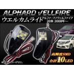 AP LEDウェルカムライト 10連 AP-WL-ALPHRD20 入数:1セット(左右) トヨタ アルファード/ヴェルファイア 20系 パノラミックビューモニター設置車不可