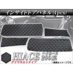 AP インサイドドアパネル APDP-HC200 入数:1セット(4ピース) トヨタ ハイエース 200系 2004年08月〜