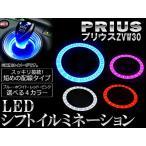 AP LED シフトイルミネーション 24連 トヨタ プリウス ZVW30 2009年05月〜 選べる4カラー AP-SNC-T33-LED