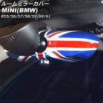 AP ルームミラーカバー ミニ/MINI R55/R56/R57/R60、R50/R52/R53(MC後) 選べる3デザイン AP056-08