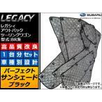 AP サンシェード(日除け) ブラック 5層構造 AP-IFS-26-BK 入数:1セット(1台分) スバル レガシィ アウトバック/ツーリングワゴン BR系 2009年05月〜