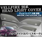 AP ヘッドライトスモークレンズカバー AP-SK22 入数:1セット(4枚) トヨタ ヴェルファイア 20系(ANH20W,25W/GGH20W,25W) 前期 2008年05月〜2011年11月