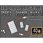 AP LEDルームランプキット FLUX 40連 AP-HDRL-050 入数:1セット(3点) トヨタ クレスタ/チェイサー/マークII セダン JZX100/101/105